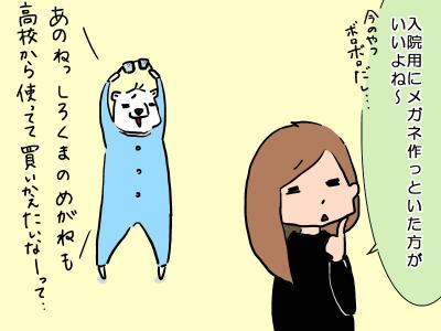 issyo1.jpg
