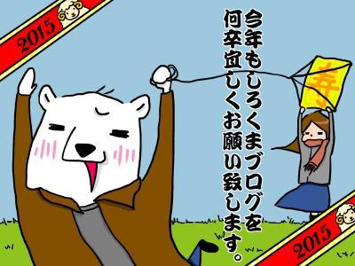 nengajyou2015-1.jpg