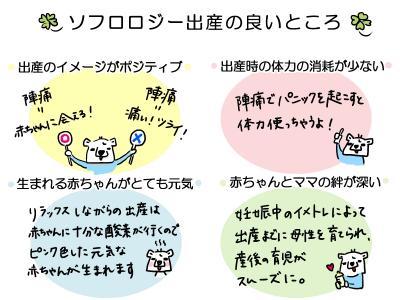 sofuro1.jpg