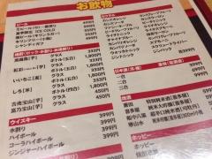 多幸橋本店:メニュー