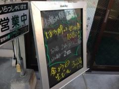 壱・弐・参:路上看板