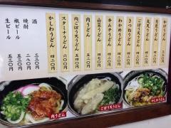 大牟田うどん店:メニュー