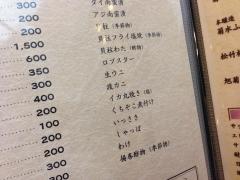 松本:メニュー