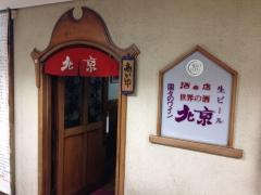 北京:外観