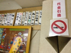 北京:禁煙