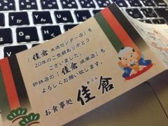 佳倉:ショップカード
