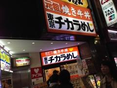 東京チカラめし:外観