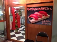 さくら寿司:外観