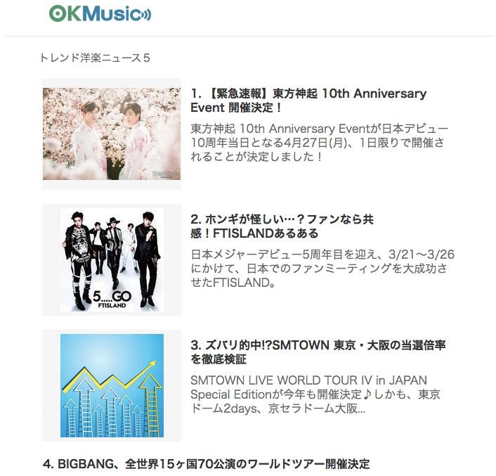 OKmusic_news20150408.jpg