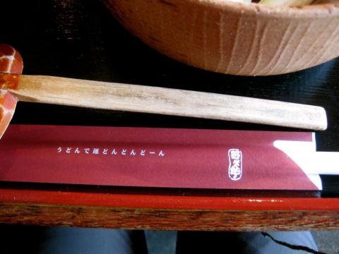 箸袋0115