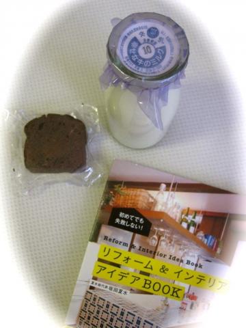 幸せな牛のミルク0209