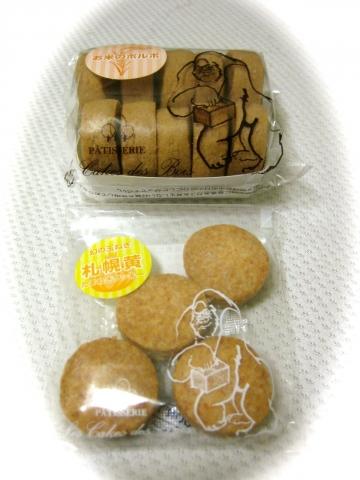 札幌黄クッキー0222
