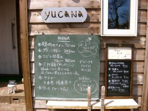 yucanaメニュー0402
