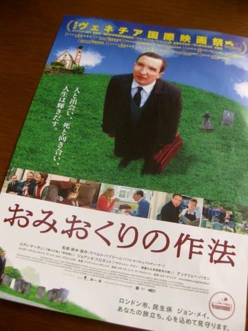 おみおくりの作法0406
