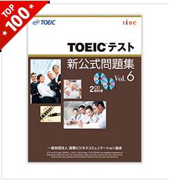 【TOEIC(R)テスト新公式問題集 vol. 6 オーディオブック版】