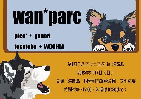 wan-parc0.jpg