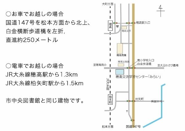 安曇野芸術実践2015 アクセス図 (640x429)