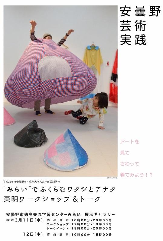 安曇野芸術実践2015 チラシ表 縮小 (566x800)