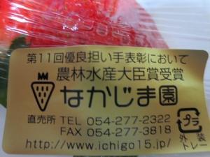 009美味しいイチゴ