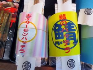 025サーモンとさば500円
