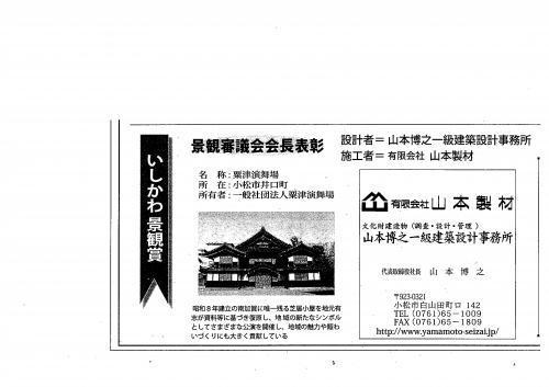 記事石川景観賞