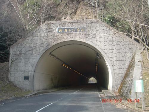 005 斫石トンネル