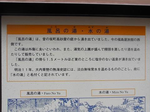 20150303onsen3.jpg