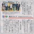 20150215 北国新聞記事 ケーブルTV