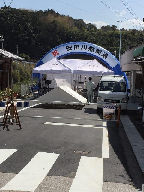 20150323安田川橋開通式