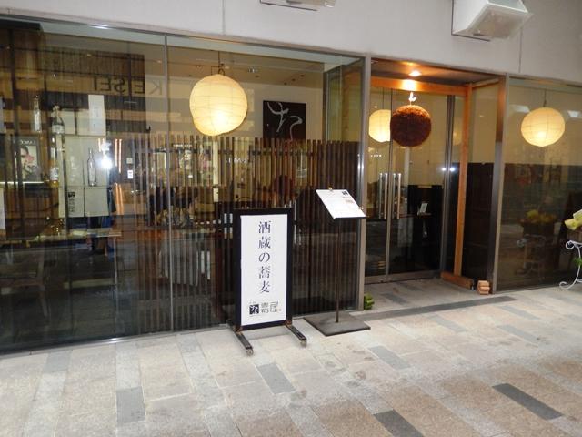 な嘉屋水戸20150226009