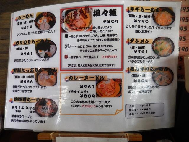 火門拉麺20150315002