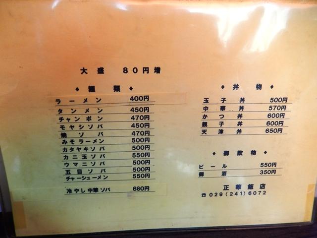 正華飯店20150430002