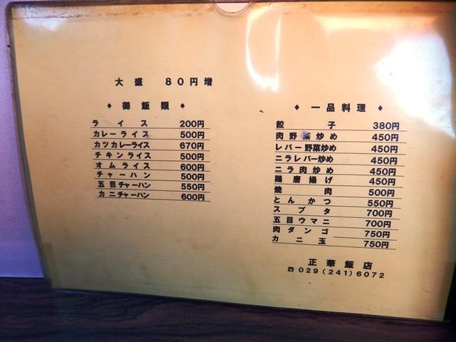 正華飯店20150430009