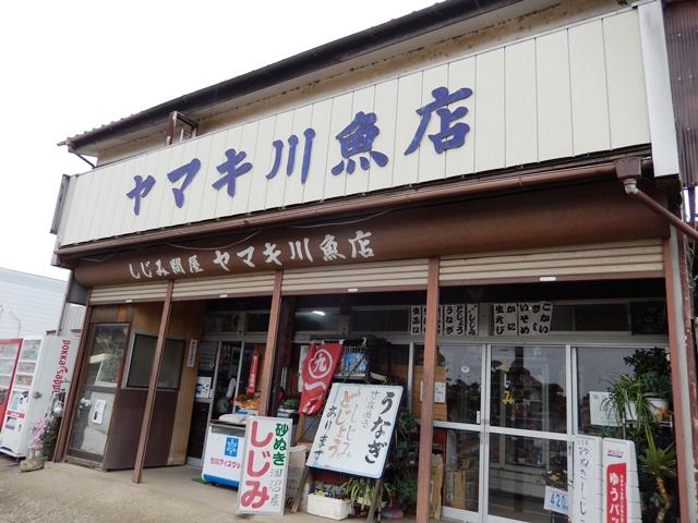 しじみ問屋ヤマキ川魚店2015051201