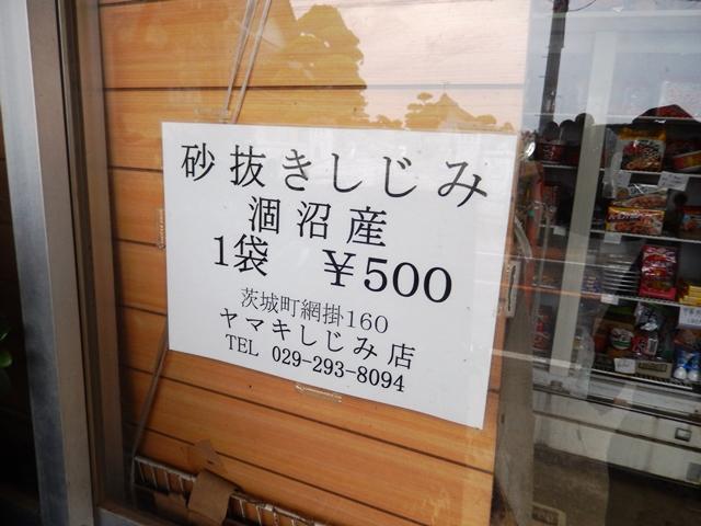 しじみ問屋ヤマキ川魚店2015051202