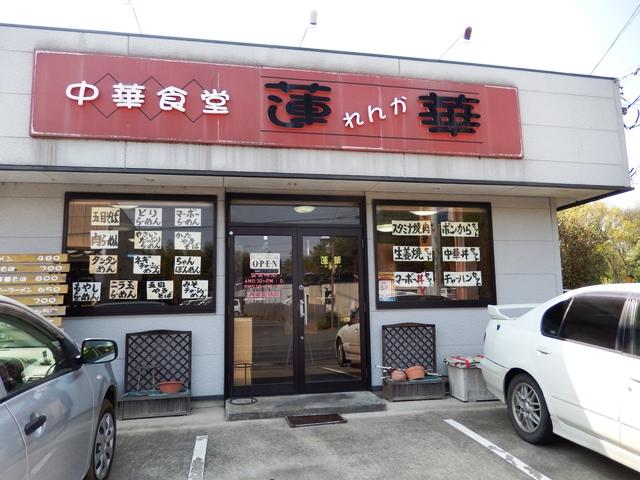 蓮華20150425001