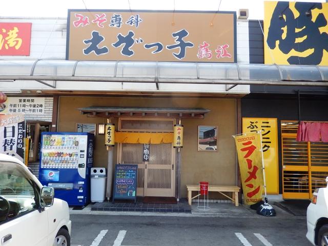 えぞっ子20150426001