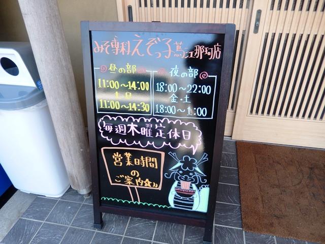 えぞっ子20150426002