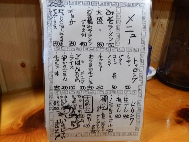 えぞっ子20150426003