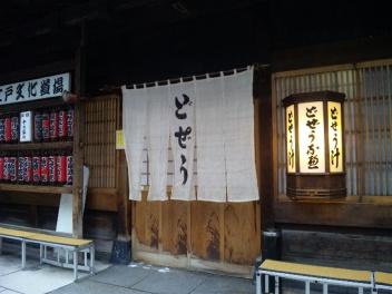 東京24④
