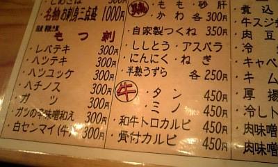 東京20②