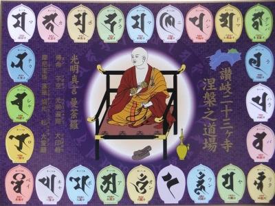 讃岐霊場記念散華2012