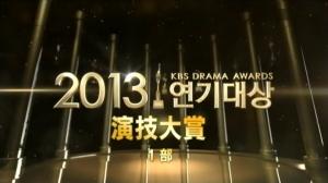 2013KBS演技大賞01部8