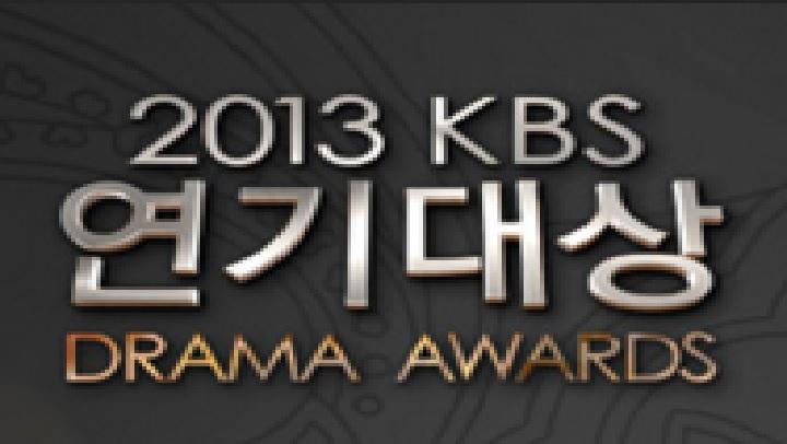 2013KBS演技大賞