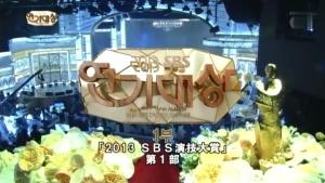 2013SBS演技大賞01部16