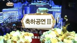 2013SBS演技大賞02部1
