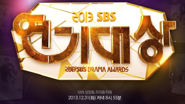 2013SBS演技大賞