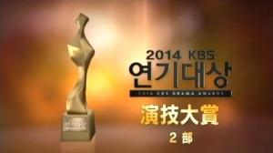 2014KBS演技大賞02部