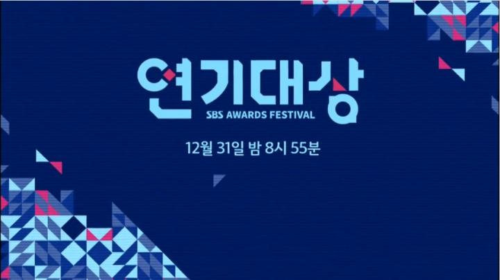 2014SBS演技大賞表紙