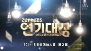 2014SBS演技大賞02部